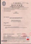质量认证书(二)